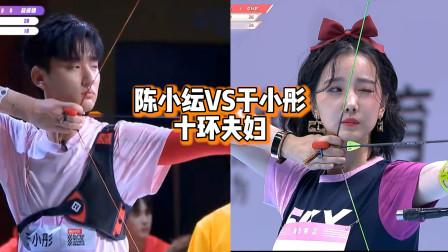 《超新星运动会》陈小纭VS于小彤,十环夫妇,高甜时刻!
