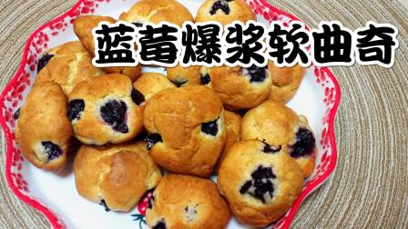 下午茶新宠,蓝莓爆浆软曲奇,做法简单,好吃到停不下来