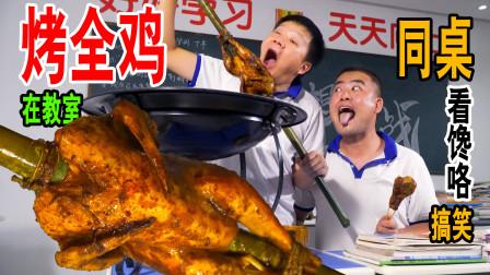 小溪在教室烤了5小时烤鸡,扯下鸡翅大口的啃,鸡肉这样吃才过瘾