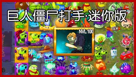 植物大战僵尸 100级巨人僵尸打手vs全部1000级植物,精彩大乱斗!