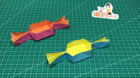 糖果盒子折纸教程,可爱实用,收纳小物好帮手