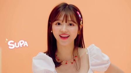 OHMYGIRL新曲《SUPADUPA》MV公开,粉粉嫩嫩的噜妹超可爱