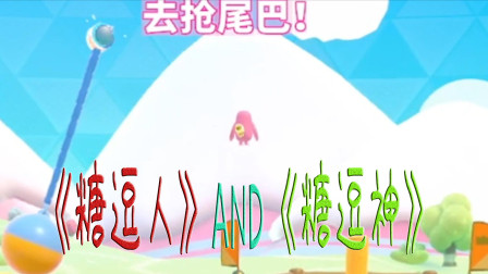 【安猫】《糖豆人》糖逗人和糖逗神!