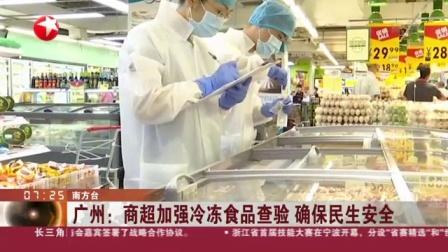 视频|广州: 商超加强冷冻食品查验 确保民生安全