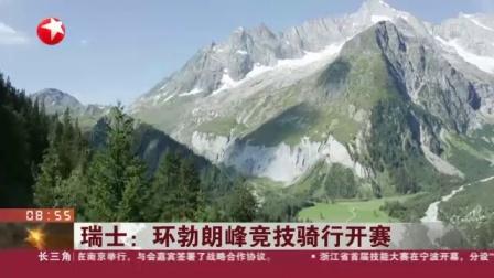 视频|瑞士: 环勃朗峰竞技骑行开赛
