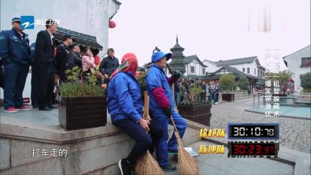众人地毯式搜索,依旧没发现尹正,最后尹正自己出来太搞笑!