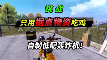 突击手蜜獾:挑战只用据点物资吃鸡,一个技巧让你自制低配轰炸机