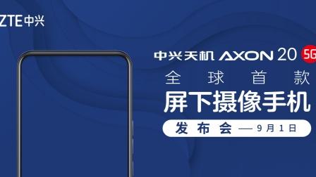 国产大招!中兴A20发布日期:9月1日,全球首款完美全面屏手机