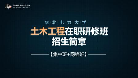 30秒了解:华北电力大学土木工程专业招生简章