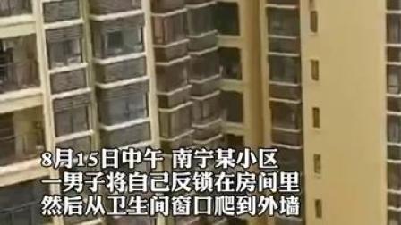 悲剧!广西南宁一男子反锁房门爬出窗外坠亡(南国早报)