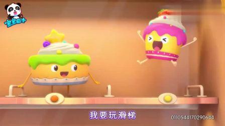 宝宝巴士:蛋糕们喜欢玩滑滑梯,都争着要被选中