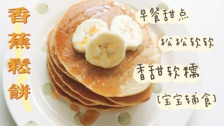 无油版香蕉松饼,香甜软糯又快手,宝宝超爱吃的早餐和甜品
