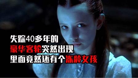 小涛讲电影:8分钟带你看完美国恐怖电影《幽灵船》