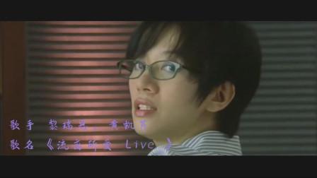 流离所爱(Live) - 黎瑞恩,黄凯芹
