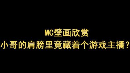 我的世界分享:MC壁画欣赏,小哥的肩膀里竟藏着个游戏主播?