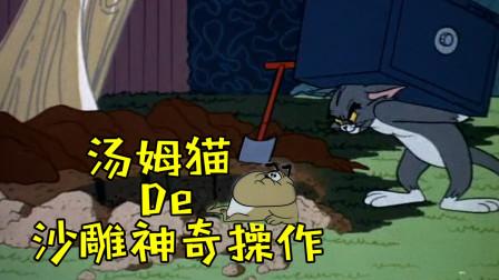 四川方言:汤姆花式战恶犬,不料偷鸡不成蚀把米!