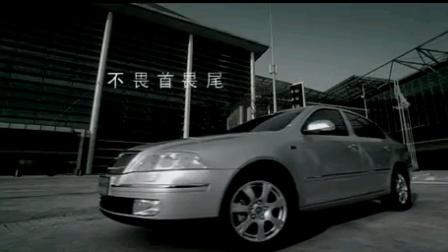 上海大众斯柯达明锐汽车广告不篇