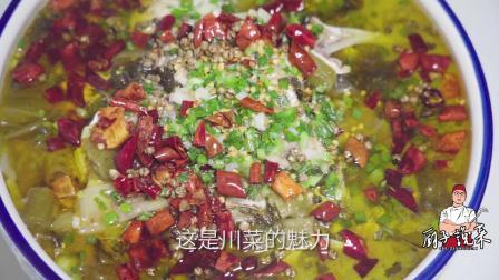 川菜厨子教你做耗儿鱼,江湖菜做法,正宗重庆味道,口感相当霸道