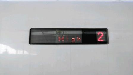 【大西高铁】D2527次侧电子水牌简录