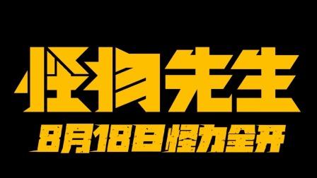 """《怪物先生》""""怪力全开""""版定档预告,8月18日见!"""