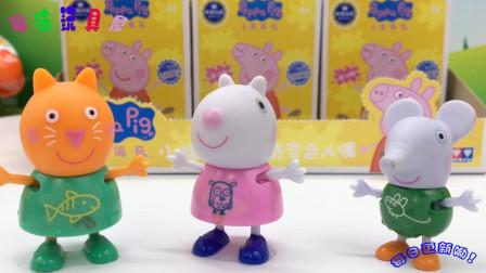 趣味玩具小猪佩奇玩具 第一季 小猫坎迪小羊苏西和大象艾米丽遇水变色玩偶拆箱试玩