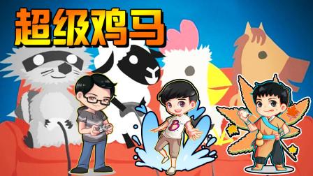手残大乱斗 第1集 这是一款相爱相杀的自虐游戏!超级鸡马