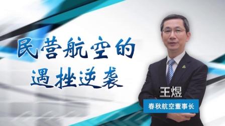 《中国经营者》王煜:民营航空的遇挫逆袭