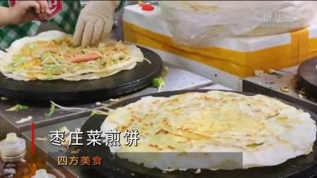 四方美食 枣庄菜煎饼