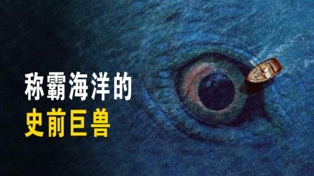 科普一下:称霸海洋的史前巨兽!
