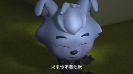 喜羊羊:小灰灰害怕了,你是谁啊,你不要靠近我