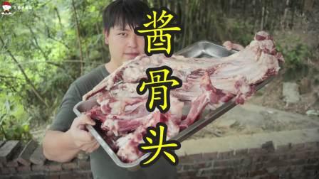 500块的牛排骨和猪大骨,再做一次酱骨头,口感软烂入味巴适