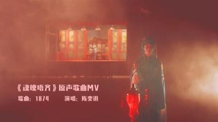 「乐电影」《魂魄唔齐》戏院女鬼未了情1874音乐mv