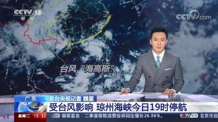 广东 受台风影响 琼州海峡今日19时停航
