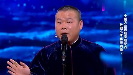 当相声演员被退票:烧饼高情商化解尴尬,岳云鹏就三个字:不退票