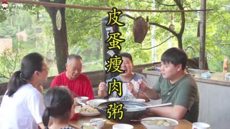 皮蛋瘦肉粥咸香嫩滑没有一丝腥味,再做个拌嫩姜,全家人都爱吃