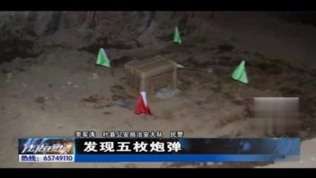 工地惊现14枚炮弹,专家现场勘验挖掘,:战争遗留炮弹