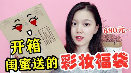 中国好闺蜜寄来神秘福袋,打开全是彩妆,最后竟有680元的精华水!
