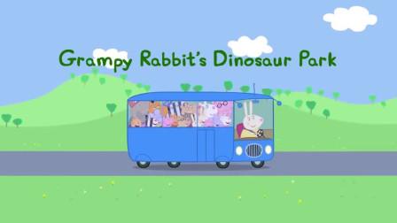 小猪佩奇:兔爷爷为了给福莱迪过生日,把生日蛋糕放在恐龙蛋里!