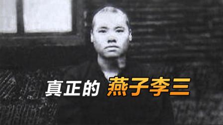 民国大盗燕子李三,到底是为祸一方的匪,还是劫富济贫的侠?