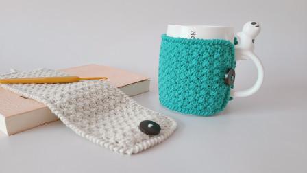 钩针水杯套:最基础的针法,最质朴的造型,最纯粹的魅力