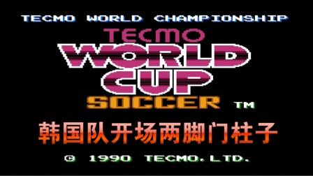 FC世界杯足球赛:韩国队开场两脚门柱子(第8场)