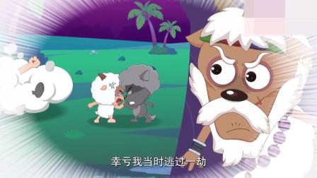 动画:懒羊羊回到青青草原,孤心狼把其他人关在黑暗里(53)
