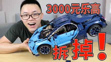 拆掉3000元的跑车乐高,拼了24个小时,拆掉需要多久?