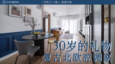 30岁拥有心中的家,住10年不复乱的75㎡刚需房,是怎么设计收纳的?