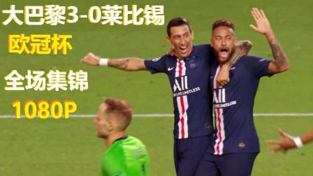 大巴黎3-0莱比锡【欧冠全场集锦】巴黎圣日耳曼3-0战胜RB莱比锡进欧冠决赛