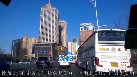 辽宁沈阳GDP排名国内三十名之后,电话区号为什么是024呢?