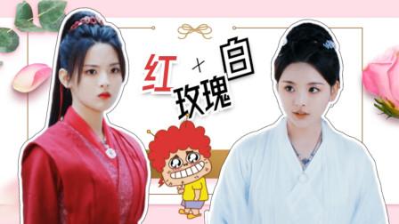 """《且听凤鸣》杨超越上演""""红白玫瑰"""",朱砂痣or白月光?"""
