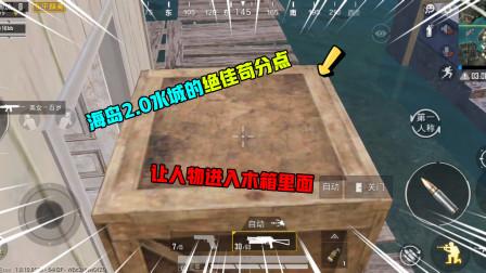 和平精英揭秘:海岛2.0水城的绝佳苟分点,让人物进入木箱里面