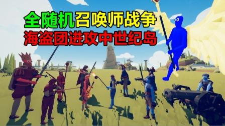 全面战争模拟器:全随机召唤师战争,海盗团进攻中世纪小岛!