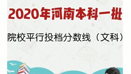 重磅发布!2020年河南省普通高招本科一批院校平行投档分数线公布!(文科)
